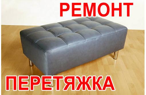 Ремонт, реставрация и перетяжка мягкой мебели любой сложности в Севастополе - Сборка и ремонт мебели в Севастополе