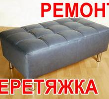 Ремонт, реставрация мягкой мебели в Севастополе – вдохнем в вашу мебель новую жизнь! - Сборка и ремонт мебели в Севастополе