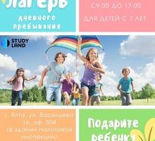 Летний лагерь дневного пребывания - Отдых, туризм в Ялте