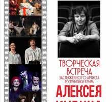 15 июня - Творческая встреча с Заслуженным артистом Крыма Алексеем Кубиным - Выставки, мероприятия в Симферополе