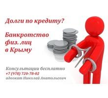 Списание долгов по кредитам физических лиц 2015 - Юридические услуги в Симферополе