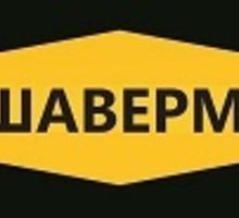 Повар - шаурмист - Бары / рестораны / общепит в Севастополе