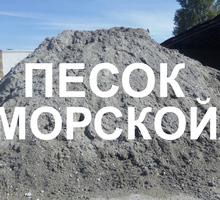 Песок морской в Севастополе - Сыпучие материалы в Севастополе