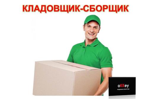 Кладовщик-сборщик - Логистика, склад, закупки, ВЭД в Севастополе