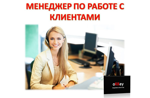 Менеджер по работе с клиентами - Продавцы, кассиры, персонал магазина в Севастополе