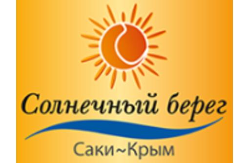 """Озеленитель в пансионат """"Солнечный берег"""" - Сельское хозяйство, агробизнес в Саках"""