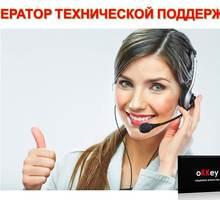 Оператор технической поддержки - IT, компьютеры, интернет, связь в Севастополе