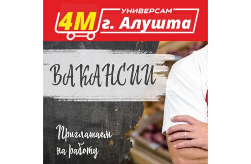 """Требуются сотрудники """"4М Универсам"""" - Продавцы, кассиры, персонал магазина в Алуште"""