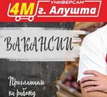 """Требуются сотрудники """"4М Универсам"""" - Продавцы, кассиры, персонал магазина в Крыму"""