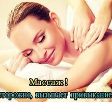 Настоящий Лечебный Массаж - Массаж в Крыму