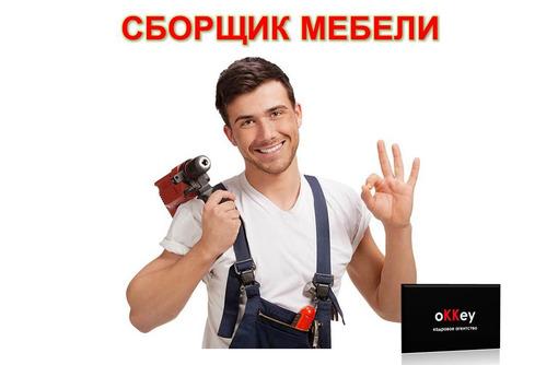 Сборщик мебели, Симферополь - Рабочие специальности, производство в Севастополе