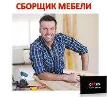 Сборщик мебели, Севастополь - Рабочие специальности, производство в Севастополе
