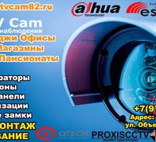 Камеры видеонаблюдения - Видеонаблюдение в Крыму