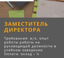 вакансия заместитель директора в автошколе - Образование / воспитание в Севастополе