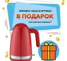 Чайник электрический Beon BN-379 + кружка с фитнесс-часами BN/GB-002 - Электрочайники в Симферополе