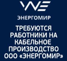 Требуются разнорабочие на кабельное производство ООО «Энергомир» в г.Симферополь ЗП договорная - Рабочие специальности, производство в Симферополе