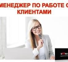 Менеджер в юридическую организацию г. Севастополь - Менеджеры по продажам, сбыт, опт в Севастополе