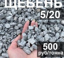 Щебень фракции 5/20 в Севастополе - Сыпучие материалы в Севастополе