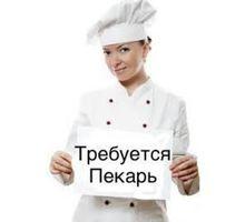 Пекарь на лето. - Бары / рестораны / общепит в Севастополе