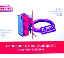 Основное отопление дома: Сравнение систем. - Газ, отопление в Севастополе