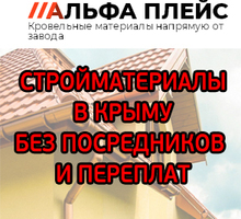 Альфа-Плейс - стройматериалы в Симферополе и в Крыму без посредников и переплат. - Кровельные материалы в Симферополе
