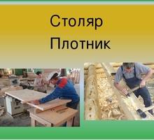 Требуется столяр - Рабочие специальности, производство в Севастополе