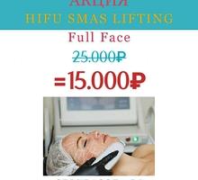 Ультразвуковой SMAS-лифтинг - Косметологические услуги, татуаж в Севастополе