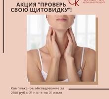 """Акция """"Проверь свою щитовидку""""! МЦ СевКлиник.УЗИ.Анализы.Прием специалистов - Медицинские услуги в Севастополе"""