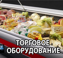 Оборудование для магазинов, ресторанов в Симферополе – «Холод-Маркет»: всегда огромный выбор! - Оборудование для HoReCa в Симферополе