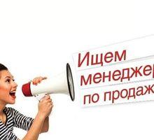 Срочно требуется менеджер по продаже фасадных материалов, можно без опыта, от 30.000 - Менеджеры по продажам, сбыт, опт в Севастополе