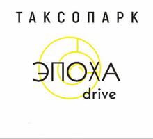 Требуются водители такси!!! - Автосервис / водители в Севастополе