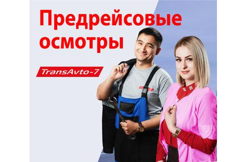 Предрейсовый осмотр в Севастополе – компания ТрансАвто-7: без очередей, доступно, качественно! - Медицинские услуги в Севастополе