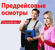 Предрейсовые осмотры водителей и транспорта, путевые листы в Симферополе – Trans-Avto-7: надежно! - Медицинские услуги в Симферополе