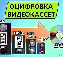 Оцифровка любых видеокассет в Керчи - Фото-, аудио-, видеоуслуги в Крыму