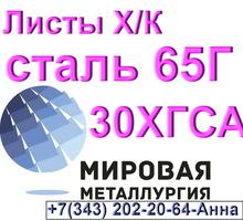 Листы холоднокатаные сталь 65Г и 30ХГСА - Металлы, металлопрокат в Севастополе