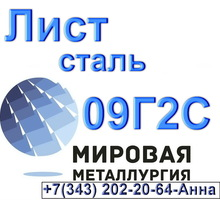 Лист сталь 09Г2С низколегированная - Металлы, металлопрокат в Севастополе