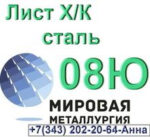 Лист сталь 08Ю холоднокатаный - Металлы, металлопрокат в Севастополе