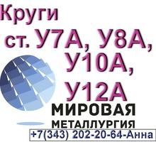 Круг инструментальной углеродистой стали У8А, ст.У10А, ст.У7А, ст.У12А - Металлы, металлопрокат в Севастополе