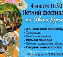 ЛЕТНИЙ ФЕСТИВАЛЬ в Ялте - Отдых, туризм в Ялте