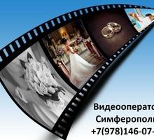 Видеооператор (Симферополь) - Фото-, аудио-, видеоуслуги в Крыму