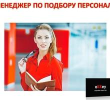 Менеджер по персоналу г. Севастополь - Секретариат, делопроизводство, АХО в Севастополе