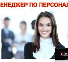 Менеджер по персоналу г. Симферополь - Секретариат, делопроизводство, АХО в Симферополе