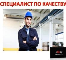 Специалист по качеству стройматериалов г. Севастополь - Строительство, архитектура в Севастополе