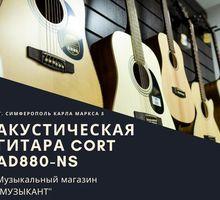 Акустическая гитара CORT AD880-NS - Гитары и другие струнные в Симферополе
