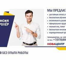 Контролёр (служба безопасности) - Охрана, безопасность в Севастополе