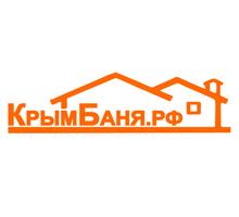 Строительство, отделка бань, саун, хамамов, SPA-центров, каминов, барбекю – «КрымБаня». Выгодно! - Бани, бассейны и сауны в Севастополе