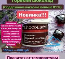 Крем-маска для лица и тела «Горький шоколад» - Товары для здоровья и красоты в Крыму