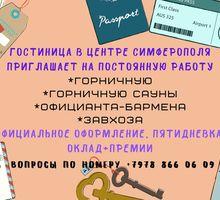 бармен-официант в гостиницу в центре Симферополя - Бары / рестораны / общепит в Крыму