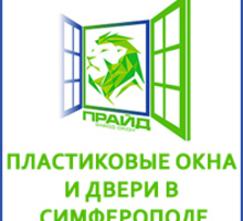 Пластиковые окна и двери в Симферополе – завод «Прайд»: качество по цене производителя! - Окна в Симферополе