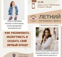 Распаковка экспертности и продвижение личного бренда - Мастер-классы в Севастополе